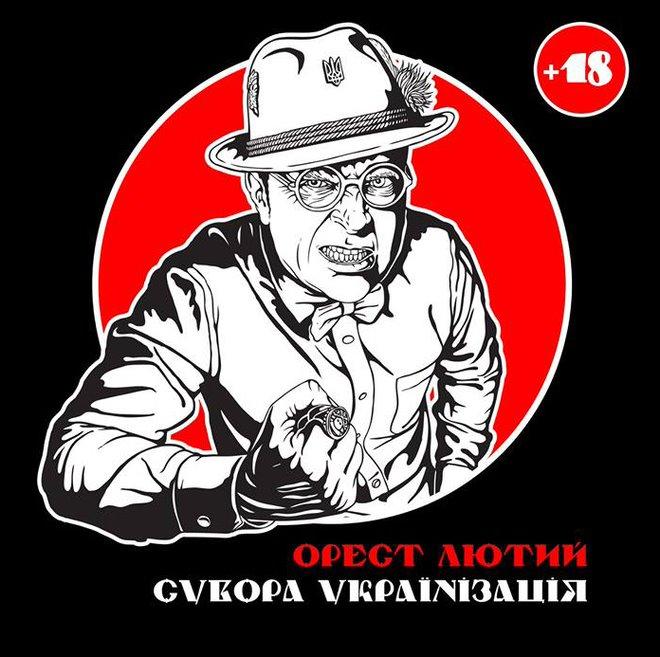Орест Лютий «Сувора Українізація»
